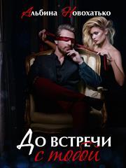 До встречи с тобой. Альбина Новохатько