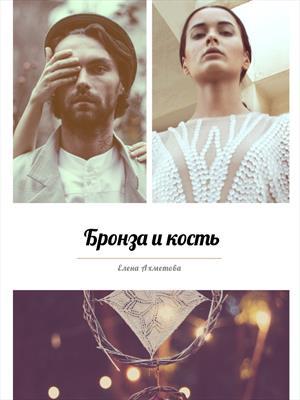 Бронза и кость. Елена Ахметова