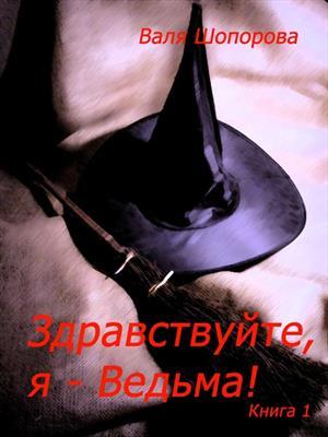 Здравствуйте, я - Ведьма! Книга 1. Валя Шопорова