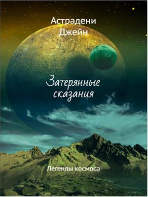 Затерянные сказания: Легенды космоса. Джейн Астрадени