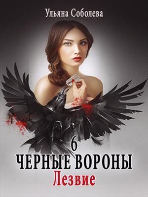 Лезвие. Черные Вороны. 6 книга. Ульяна Соболева