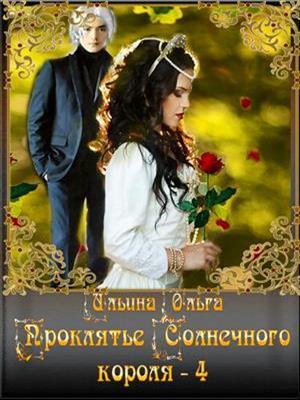 Проклятье Солнечного короля - 4. Ольга Ильина