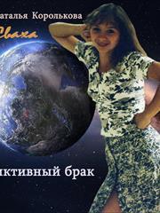 Сваха. Фиктивный брак. Наталья Королькова
