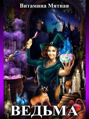 Ведьма. Витамина Мятная
