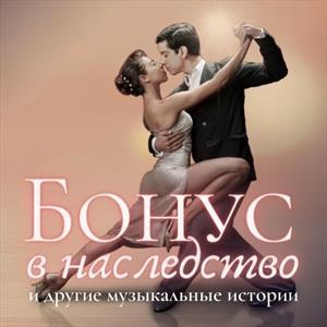 Танцуют все! – или Музыка в книгах Лены Тулиновой