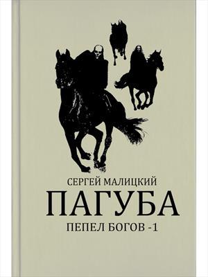 Пагуба. Сергей Малицкий