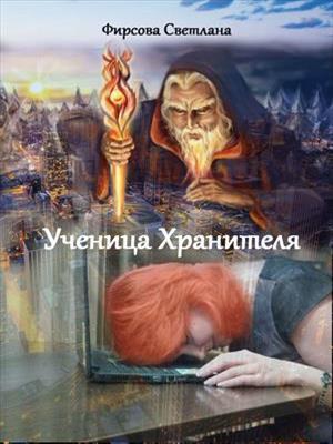 Ученица Хранителя. Светлана Фирсова
