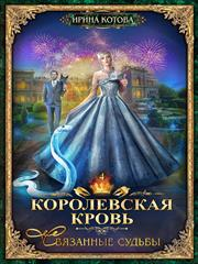 Королевская кровь-4. Связанные судьбы. Ирина Котова