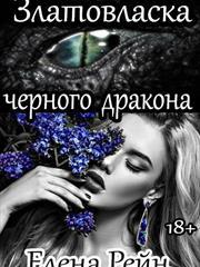 Златовласка черного дракона. Елена Рейн