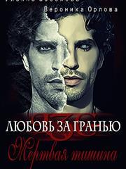 Мертвая тишина. Любовь за гранью 13. Ульяна Соболева и Вероника Орлова