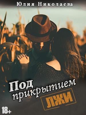 Под прикрытием лжи. Юлия Николаева