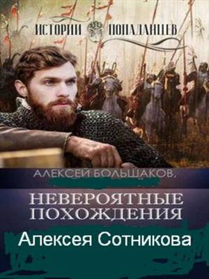 Невероятные похождения Алексея Сотникова. Алексей Большаков