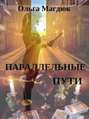 Параллельные пути. Ольга Магдюк