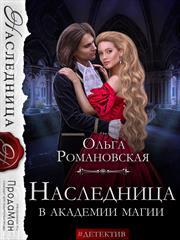 Наследница в академии магии. Ольга Романовская
