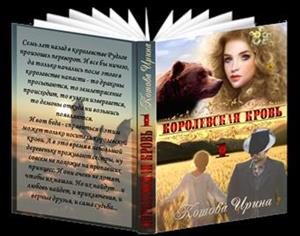 """Мир """"Королевской крови"""" глазами читателей - 2"""