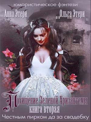 Похищение Зеленой Хризантемы - 2. Анна Этери и Ольга Этери