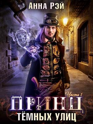 Принц темных улиц. Анна Рэй