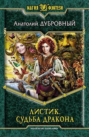 Листик. Судьба дракона. Анатолий Дубровный