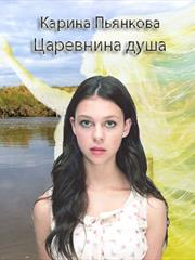 Царевнина душа. Карина Пьянкова