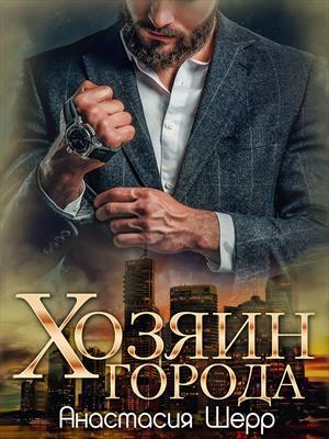 Хозяин города. Анастасия Шерр