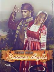 Змеиная свадьба. Радаслава Андреева