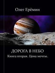 Дорога в небо. Книга вторая. Цена мечты. Олег Еремин