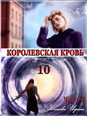 Королевская кровь-10. Стальные небеса. Часть 2. Ирина Котова