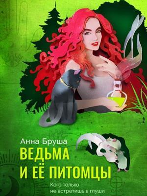 Ведьма и ее питомцы. Анна Бруша