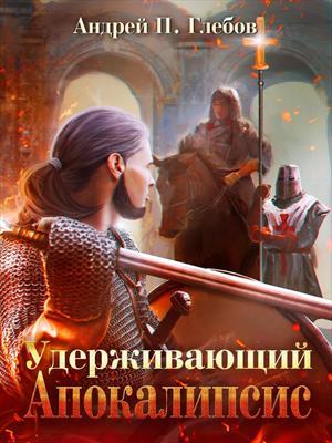 Удерживающий Апокалипсис. Андрей Глебов