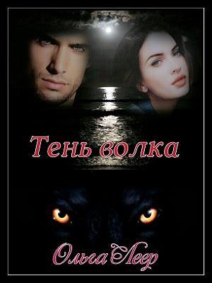 Тень волка. Ольга Леер