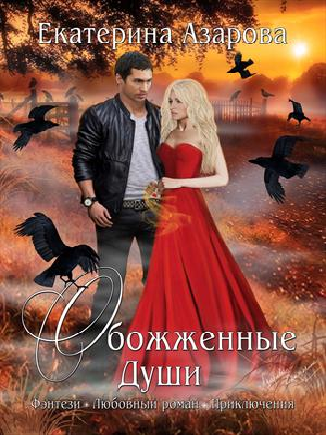 Обожженные души. Часть 1. Екатерина Азарова