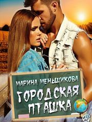 Городская Пташка. Марина Меньщикова