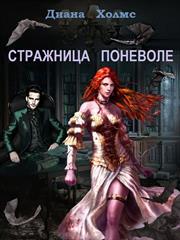 Стражница поневоле. Диана Холмс