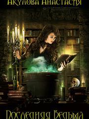 Последняя Ведьма. Анастасия Акулова