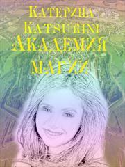Академия магии. Катерина Katsurini