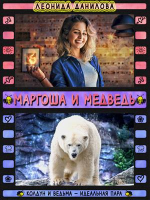 Маргоша и медведь. Леонида Данилова