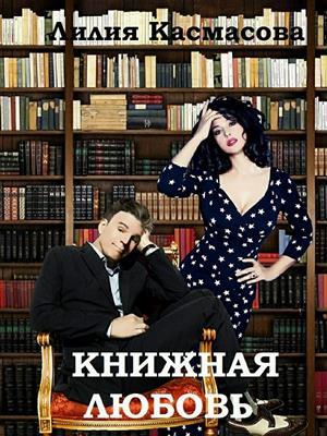 Книжная любовь. Лилия Касмасова