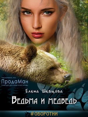 Ведьма и медведь. Елена Шевцова