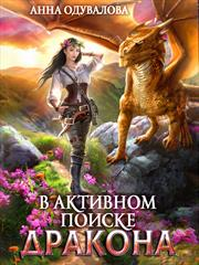 В активном поиске дракона. Анна Одувалова