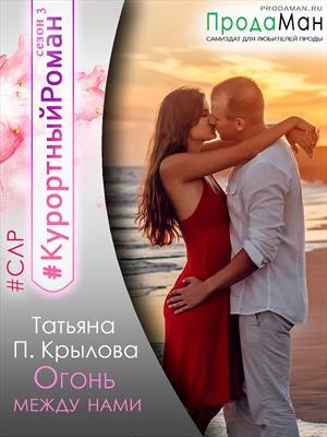 Огонь между нами. Татьяна Крылова