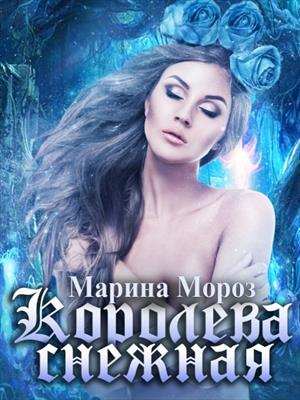 Королева Снежная. Марина Мороз