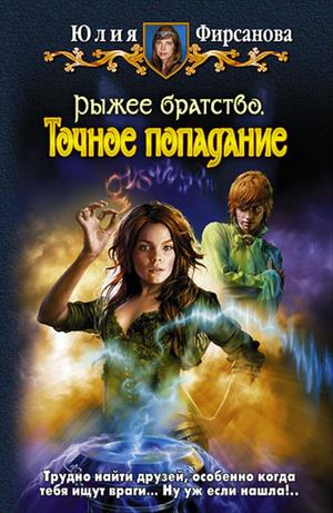 Точное попадание. Юлия Фирсанова