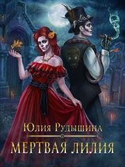 Мертвая лилия. Юлия Рудышина