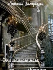 Дом темного мага. Узница. Наташа Загорская