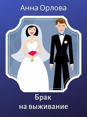 Брак на выживание. Анна Орлова