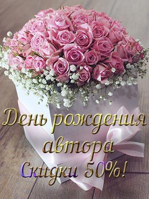 День рождения автора Янтарины Танжериновой