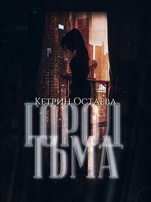 Город Тьма. Кетрин Остаева