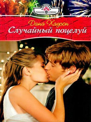 Случайный поцелуй. Дана Хадсон