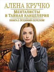 Менталисты и Тайная Канцелярия. Осенний перелом. Алена Кручко