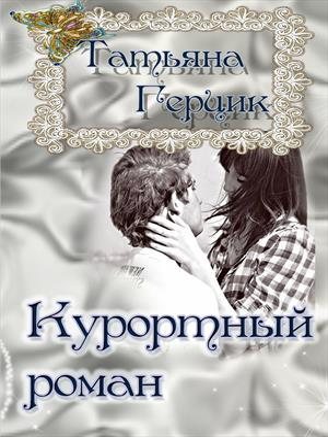 Курортный роман. Татьяна Герцик